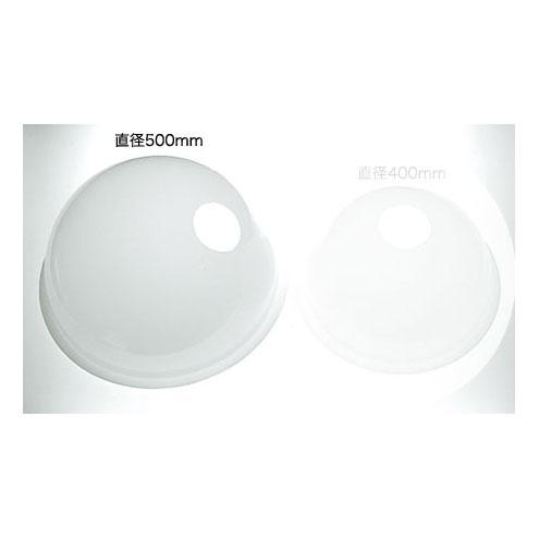 ライトドーム乳半 直径500mm